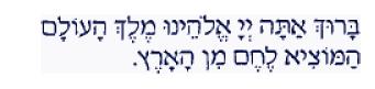 hamotzi-hebrew